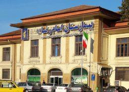 جعبه آتش نشانی پیمارستان امام رضا (ع) در چالوس