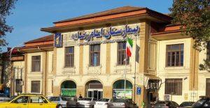 جعبه آتش نشانی بیمارستان امام رضا